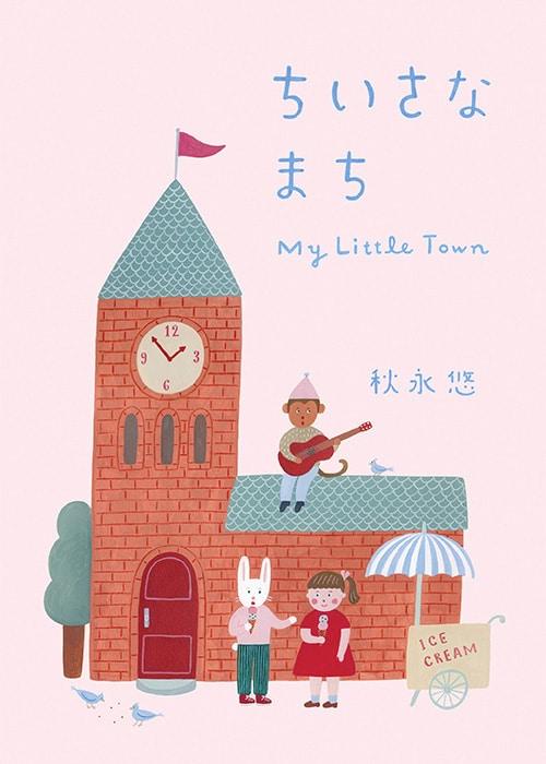 「ちいさなまち - My Little Town -」2018