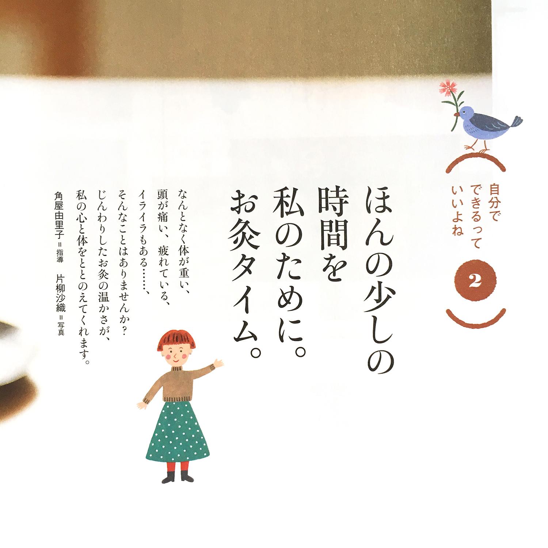 婦人之友社『かぞくのじかん』2019年秋号
