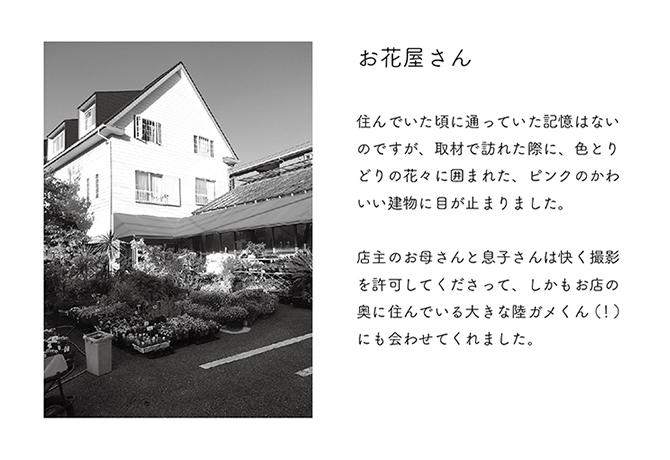 「お花屋さん」(取材協力:EL.PATIO)2019