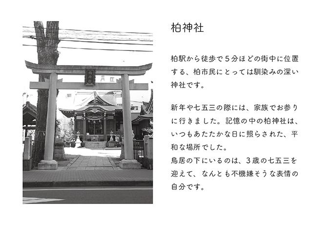 「柏神社」2019
