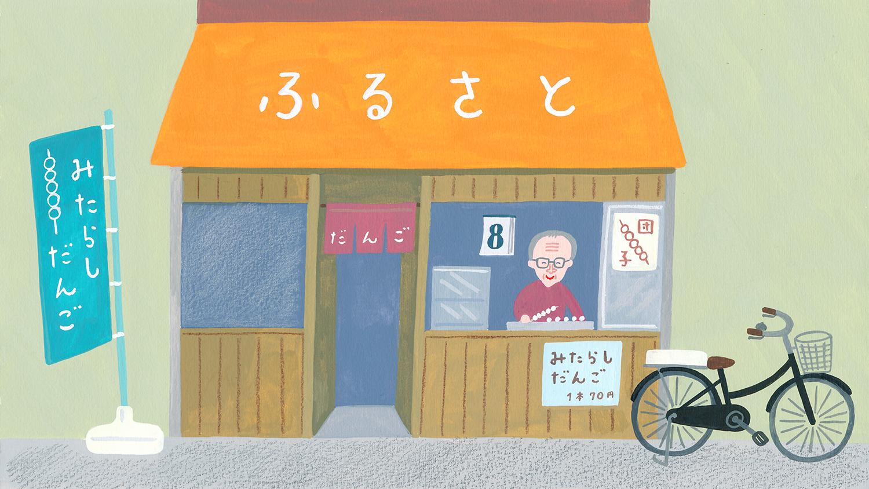 『イイはな新聞 #25』2019年10月5日放送(東京都武蔵野市で昭和46年から営業しているお団子屋さん「ふるさと」の鈴木康夫さんと孫の雄大さんについて)